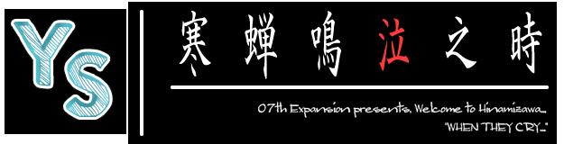 《寒蝉鸣泣之时》系列简体中文汉化补丁